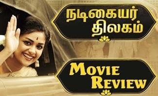Nadigaiyar Thilagam Movie Review | Keerthy Suresh, Dulquer Salman | Samantha