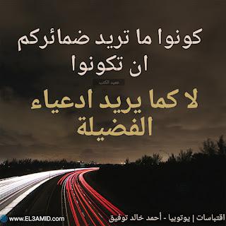 اقتباسات رواية يوتوبيا | أحمد خالد توفيق
