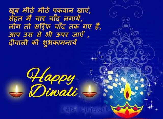 Diwali Quotes Image for Facebook 2019