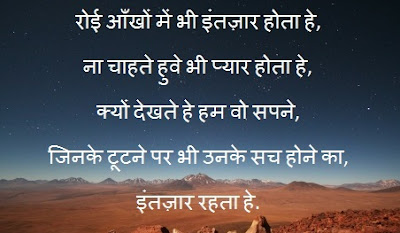 Hindi Shayari for Broken Heart