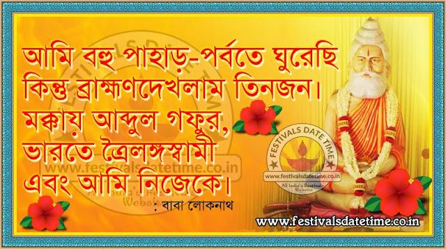 Baba Loknath Bengali Bani Wallpaper Free Download