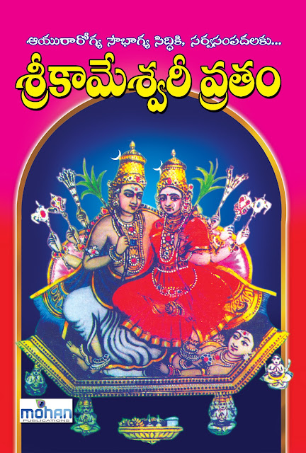 శ్రీ కామేశ్వరీ వ్రతం | Sri Kameswari Vratam | GRANTHANIDHI | MOHANPUBLICATIONS | bhaktipustakalu