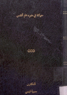 تحميل كتاب حياتنا في ضوء علم النفس - سمية احمد فهمي pdf