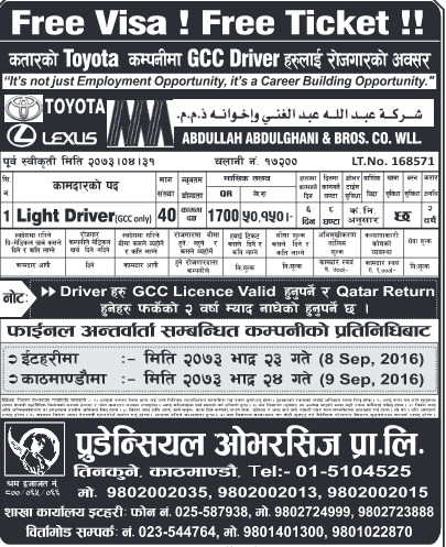 Free Visa, Free Ticket, Jobs For Nepali In QATAR Salary -Rs.50,150/
