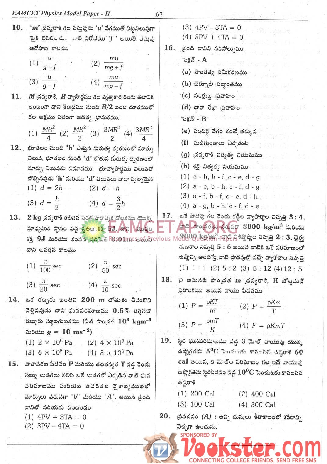 Physics papers online - Research paper Example - August 2019