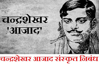 Chandrashekhar Azad Sanskrit Essay