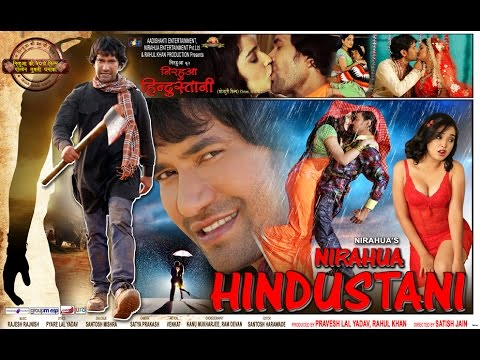 Dinesh Lal Yadav and Amrapali Dubey 'Nirahua Hindustani' 1 Rank in Top 10 Bhojpuri Biggest Hit Films list Wiki