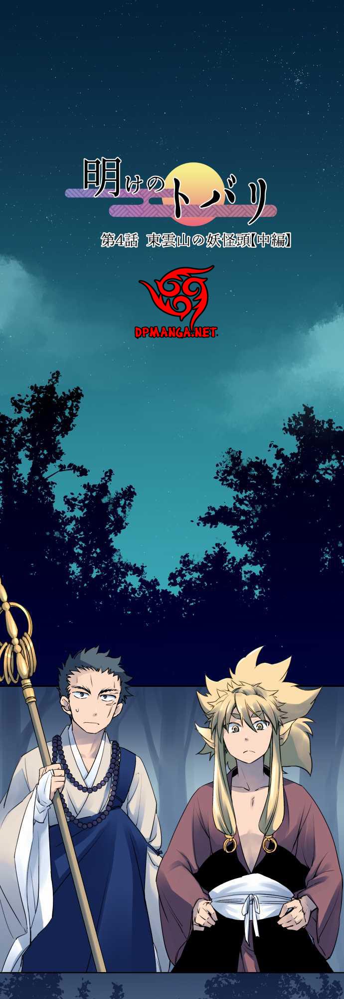 Ake no Tobari - Chương 4 - Pic 3