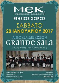 Ετήσιος χορός Μορφωτικής Ένωσης Καταφυγιωτών Κατερίνης.