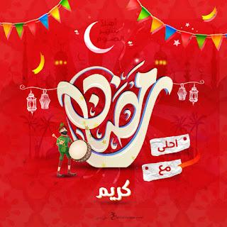 رمضان احلى مع كريم