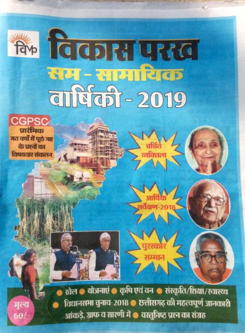 विकास परख पीडीऍफ़ पुस्तक हिंदी में  | Vikas Parakh PDF Book In Hindi Free Download