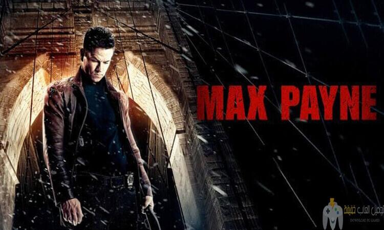 تحميل لعبة ماكس بين 1 Max Payne من ميديا فاير بحجم صغير جداا
