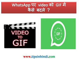 whatsapp-video-convert-to-gif-hindi