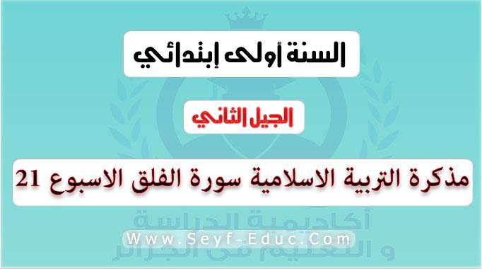 مذكرة للسنة الاولى ابتدائي الجيل الثاني التربية الاسلامية سورة الفلق الاسبوع 21