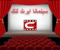cinemana,سينمانا,موقع,app,ios,apk.pc,movies,تطبيق سينمانا,افلام السينما,شير ايرثلنك