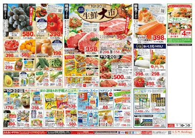 【PR】フードスクエア/越谷ツインシティ店のチラシ8月1日号