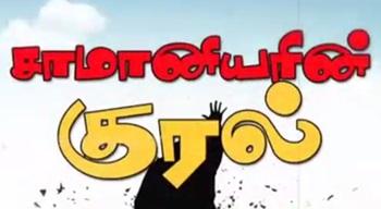 Samaniyarin Kural 03-12-2016 Puthiya Thalaimurai Tv