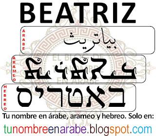 Beatriz en hebreo para tatuajes