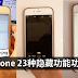 iPhone不为人知的23种隐藏功能功能、不知道的浪费几千块
