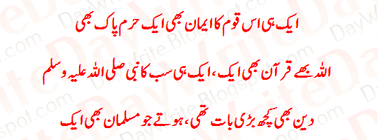 Quran Hadith mein ittehad ki Ahmiat urdu