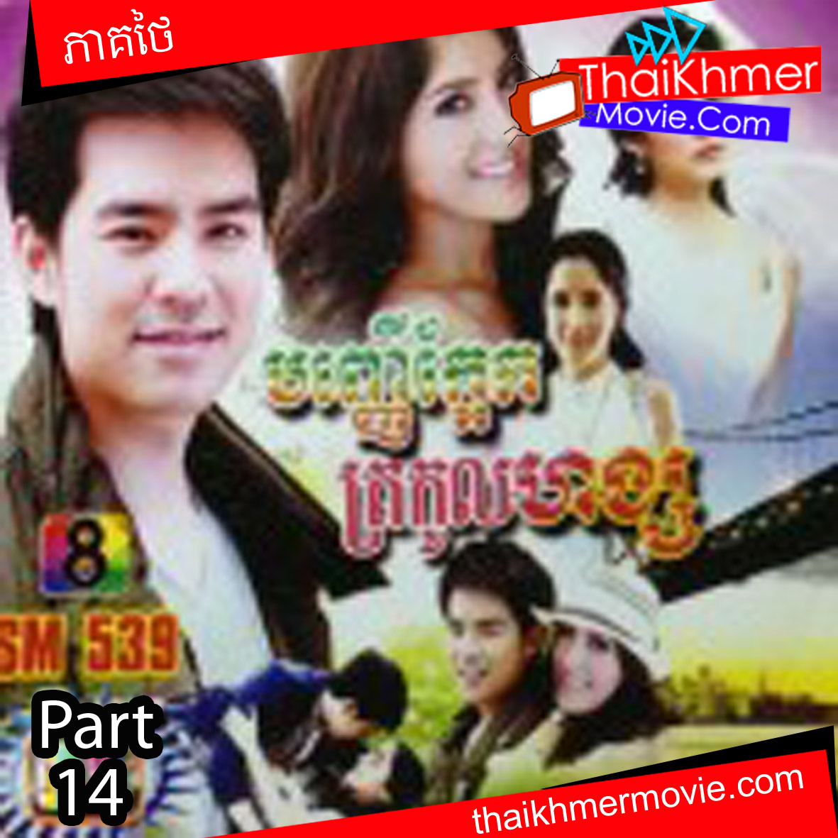 Thai tv lakorn movies : Watch american pie 4 online free viooz