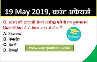 Daily Current Affairs Quiz in Hindi 19 May 2019