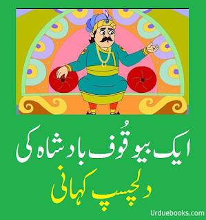 Bewaqoof Badhah Ki Kahani in Urdu