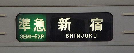 小田急電鉄 準急 新宿行き1 1000形