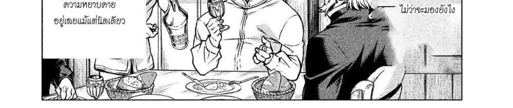 อ่านการ์ตูน Henkyou no Roukishi - Bard Loen ตอนที่ 5 หน้าที่ 83