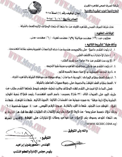 وظائف شركة الصرف الصحي للقاهرة الكبري - منشور اليوم 27 / 6 / 2018