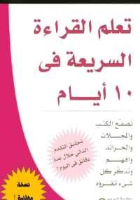 تحميل كتاب تعلم القراءة السريعة في 10 أيام pdf