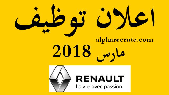 اعلان توظيف برونو الجزائر مارس renault algerie recrutement 2018