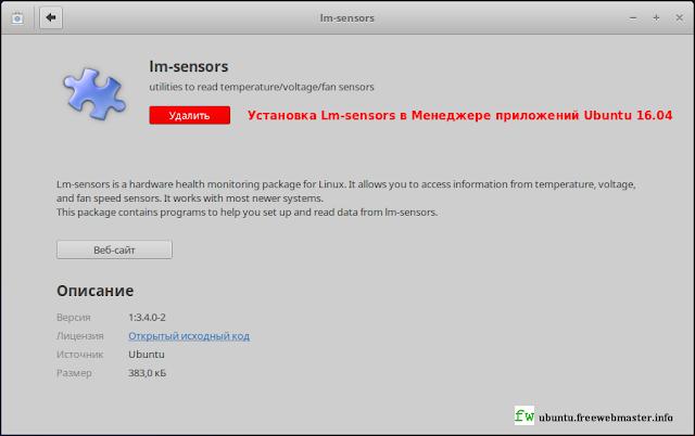 Установка Lm-sensors в Менеджере приложений Ubuntu 16.04