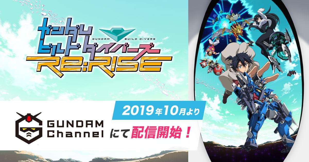 Gundam Build Divers Re:Rise กันดั้ม