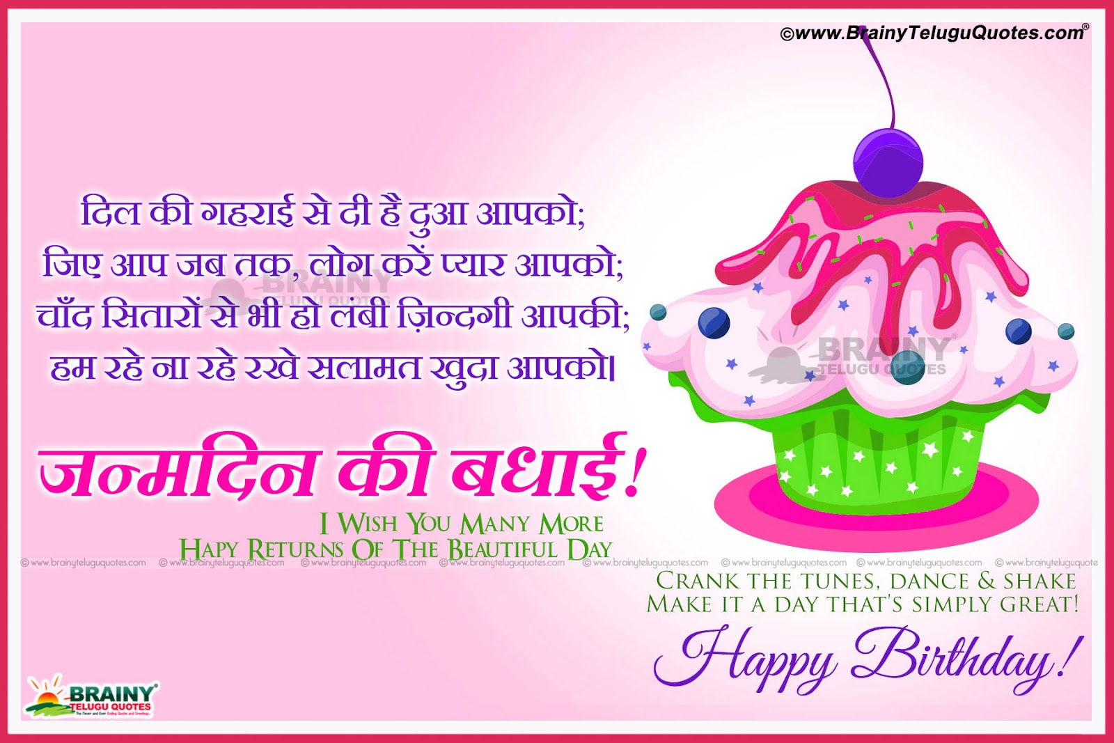 Happy Birthday Quotes In Hindi: Latest Hindi Happy Birthday Shayari And Quotes Greetings