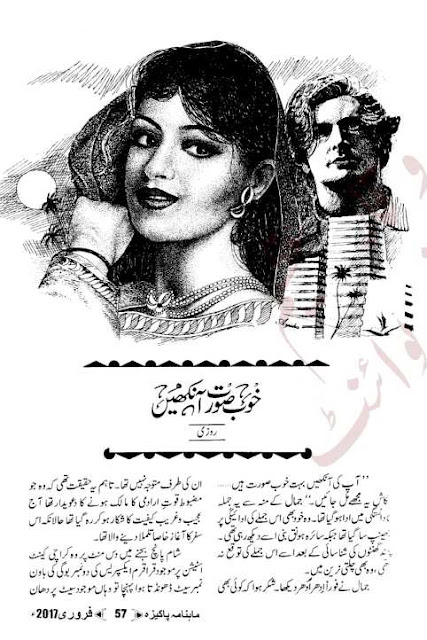 Khubsoorat aankhen novel by Rozi Online Reading