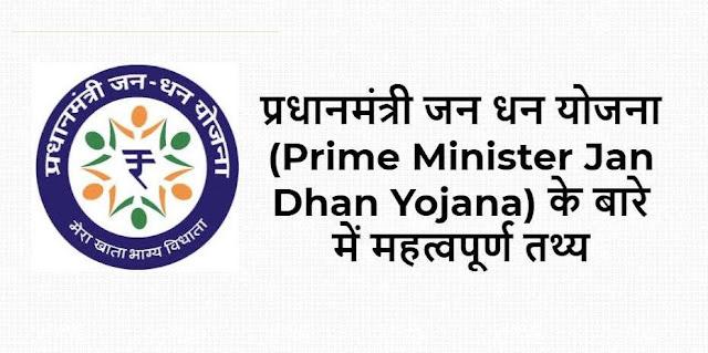प्रधानमंत्री जन धन योजना - Prime Minister Jan Dhan Yojana in Hindi