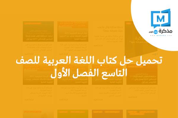 تحميل حل كتاب اللغة العربية للصف التاسع الفصل الأول