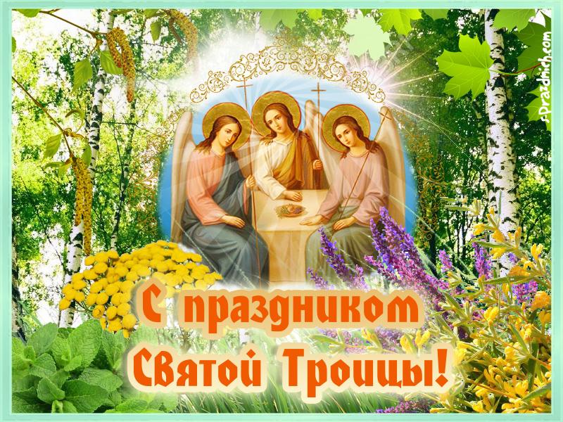 Открытка праздником троица