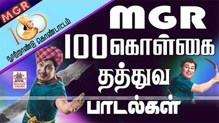 MGR 100 Kolgai Songs