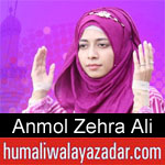 https://www.humaliwalyazadar.com/2019/03/anmol-zehra-ali-manqabat-2019.html