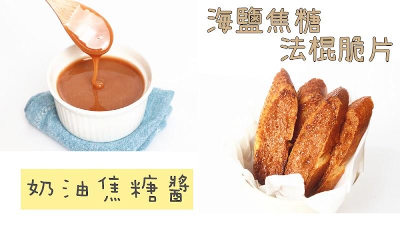 Caramel Sauce/Sea-salt Caramel Baguette 奶油焦糖醬/海鹽焦糖法棍脆片