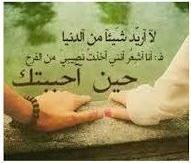 Kata Kata Bijak Cinta Bahasa Arab Dalam Bentuk Gambar