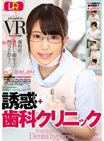 DTVR-017 【VR】 【VR】誘惑歯科クリニック 倉木しおり