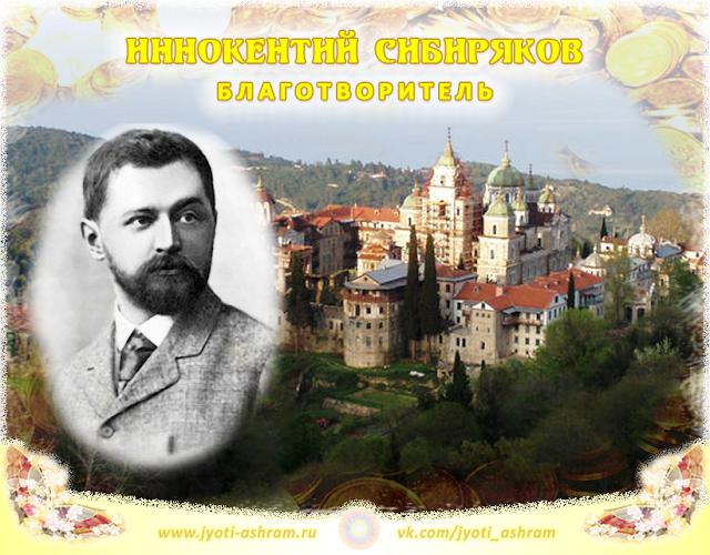 Иннокентий_сибяряков_благотворитель_Джйотиашрам