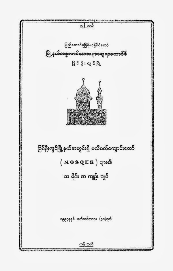 Brief History of Masjids in Pyin Oo Lwin F.jpg