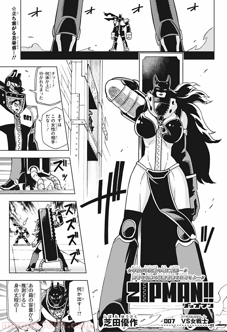 ZIPMAN!! - Raw 【第7話】 - Manga1001.com