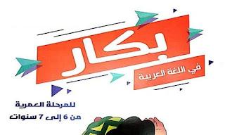 كتاب بكار للصف الاول الابتدائي pdf, كتاب بكار ماث للصف الاول الابتدائي المنهج الجديد, كتاب بكار للصف الاول الابتدائي لغة عربية