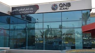 وظائف خالية فى بنك قطر الوطنى 2017