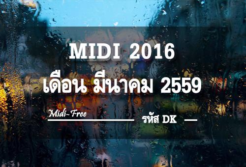 MIDI 3 - 2016 | มิดี้ประจำเดือน มีนาคม 2559 รหัส DK - MIDI-FREE